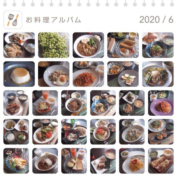 6月のお料理アルバム