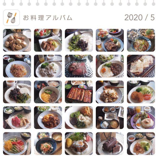 5月のお料理アルバム