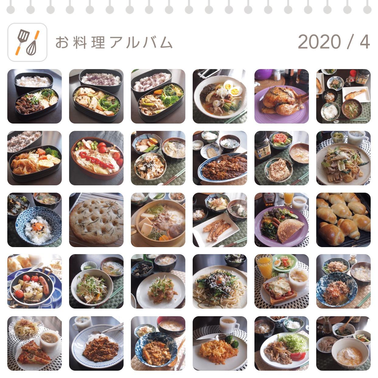 4月のお料理アルバム